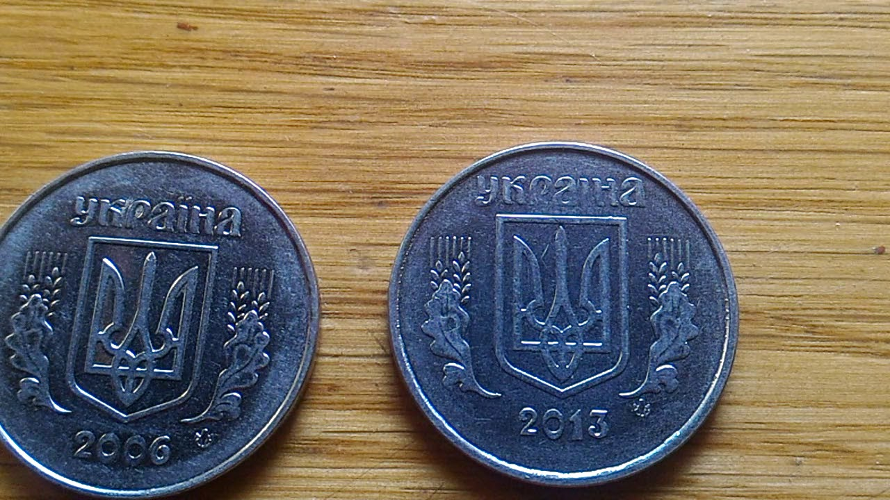 Сколько стоит 5 копеек 2013 года украина сц25