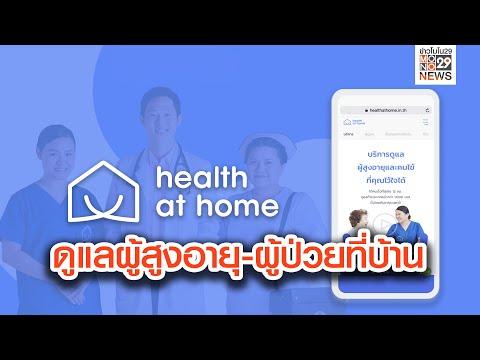 Health at Home บริการดูแลผู้สูงอายุและผู้ป่วยที่บ้าน