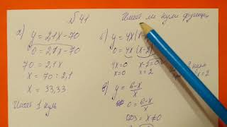 41 Алгебра 9 класс Имеет ли нули функция
