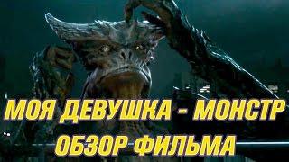 Моя Девушка Монстр - ОБЗОР ФИЛЬМА