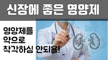 신장에 좋은 영양제 리스트 (신장 건강 회복, 사구체여과율 회복, 단백뇨 개선 등등)
