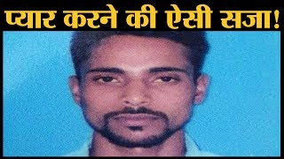 दोनों प्रेमी मिल नहीं पाते थे, लड़का चुपके से लड़की के घर में घुसा तो बाहर उसकी लाश निकली | Gorakhpur