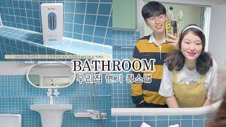 이사한집 욕실투어|변기 청소 |닥터피엘 퓨어팟  자동변…