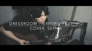 Dressroom(드레스룸) - 프라이머리(Primary) Feat.안다(Anda) Cover. Seph's(유요셉)/Male Acoustic ver. - Stafaband