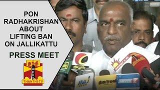 Pon.Radhakrishnan's press meet about lifting ban on Jallikattu   Thanthi TV