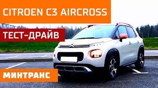 Тест-драйв Citroen C3 Aircross: очередная неудача или хороший автомобиль?  Минтранс.