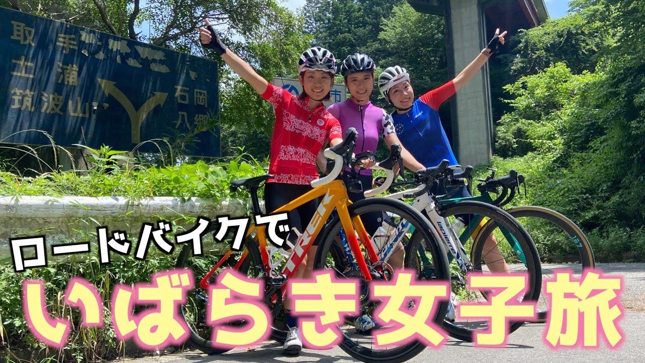 ロードバイク女子3人で茨城旅!最高のリフレッシュが出来ました!【いばらきサイクリングナビゲーター】
