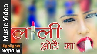 Lali Othai Ma | New Nepali Adhunik Pop Song 2017/2074 | Prakash Shaput, Tika Pun