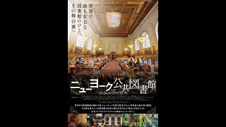 『ニューヨーク公共図書館 エクス・リブリス』予告