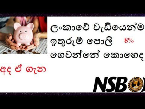 what is Best Savings rate in srilanka-Sinhala Edition-lion lanka