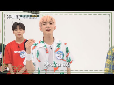 [Weekly Idol EP.361] ONF Attractive Release Time!