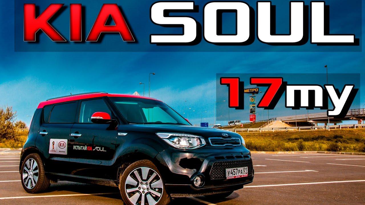Тест Драйв Kia Soul 2016-2017 Prestige 1.6 AT / Обзор Киа Сол, плюсы и минусы, отзыв, цена