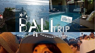 【vlog】バリとりっぷDAY4 | Bali Trip DAY4 2016.06
