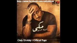Ahmed Mekky. Mante2ty / أحمد مكى .منطقى