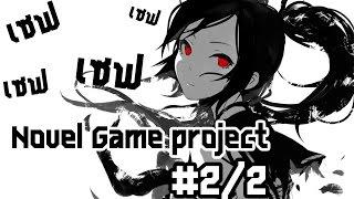 Novel Game project # (2/2) : ต้องการจุดเซฟ จนนาทีสุดท้ายของชีวิต END...