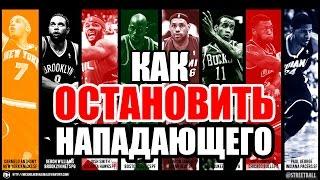СОВЕРШЕННАЯ ПЕРСОНАЛЬНАЯ ЗАЩИТА / БАСКЕТБОЛЬНАЯ ТРЕНИРОВКА / NBA DEFENSE WORKOUT