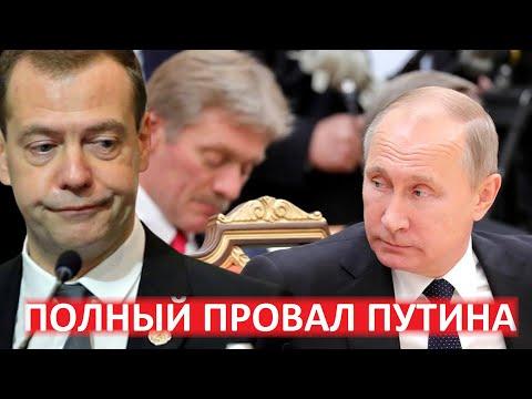 Полный провал. Путинская система начала схлопывается