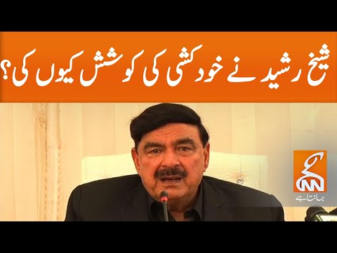 Why did Sheikh Rasheed try to commit suicide?