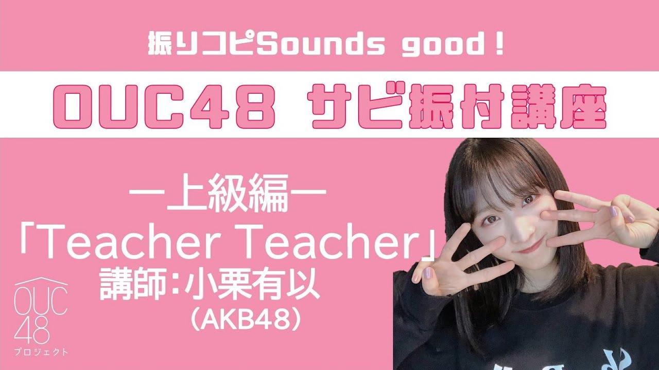 振りコピSounds good!AKB48 / OUC48 サビ振付講座「Teacher Teacher」小栗有以