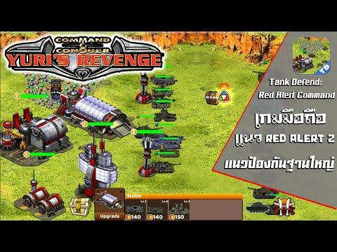 เกม Red Alert มือถือแนวป้องกันฐานใหญ่ ไม่มีเน็ตก็เล่นได้ Tank Defend: Red Alert Command