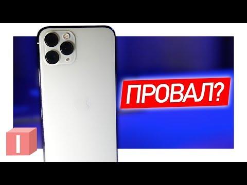 Неделя использования IPhone 11 Pro - ПРОВАЛ APPLE?