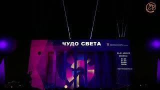 Cветовое шоу «Чудо света» - 20.04.2019