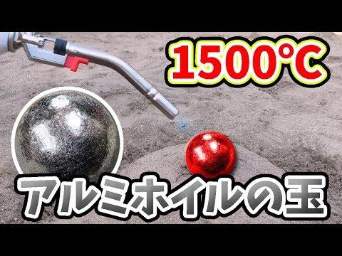 【Twitterで大流行】 アルミホイルを叩いて作った玉を1500℃に熱してプリンに入れてみた。 【ノンラビ】