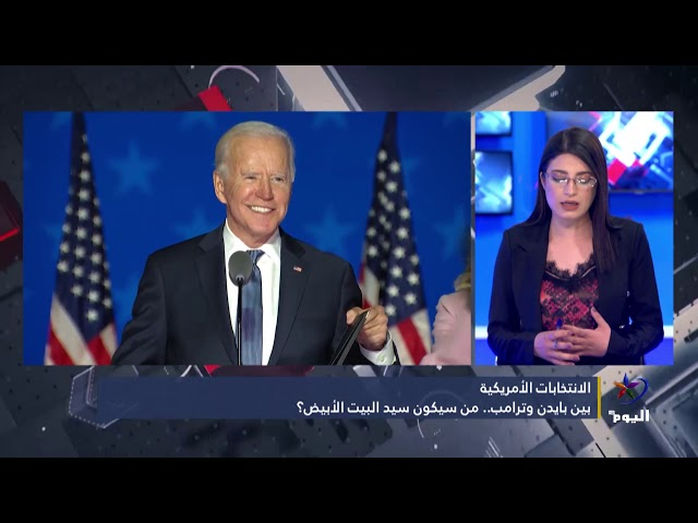 الرئيس الأمريكي الجديد وتعاطيه مع الملفات الدولية والإقليمية