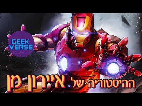 ההיסטוריה של איירון מן (Iron Man)