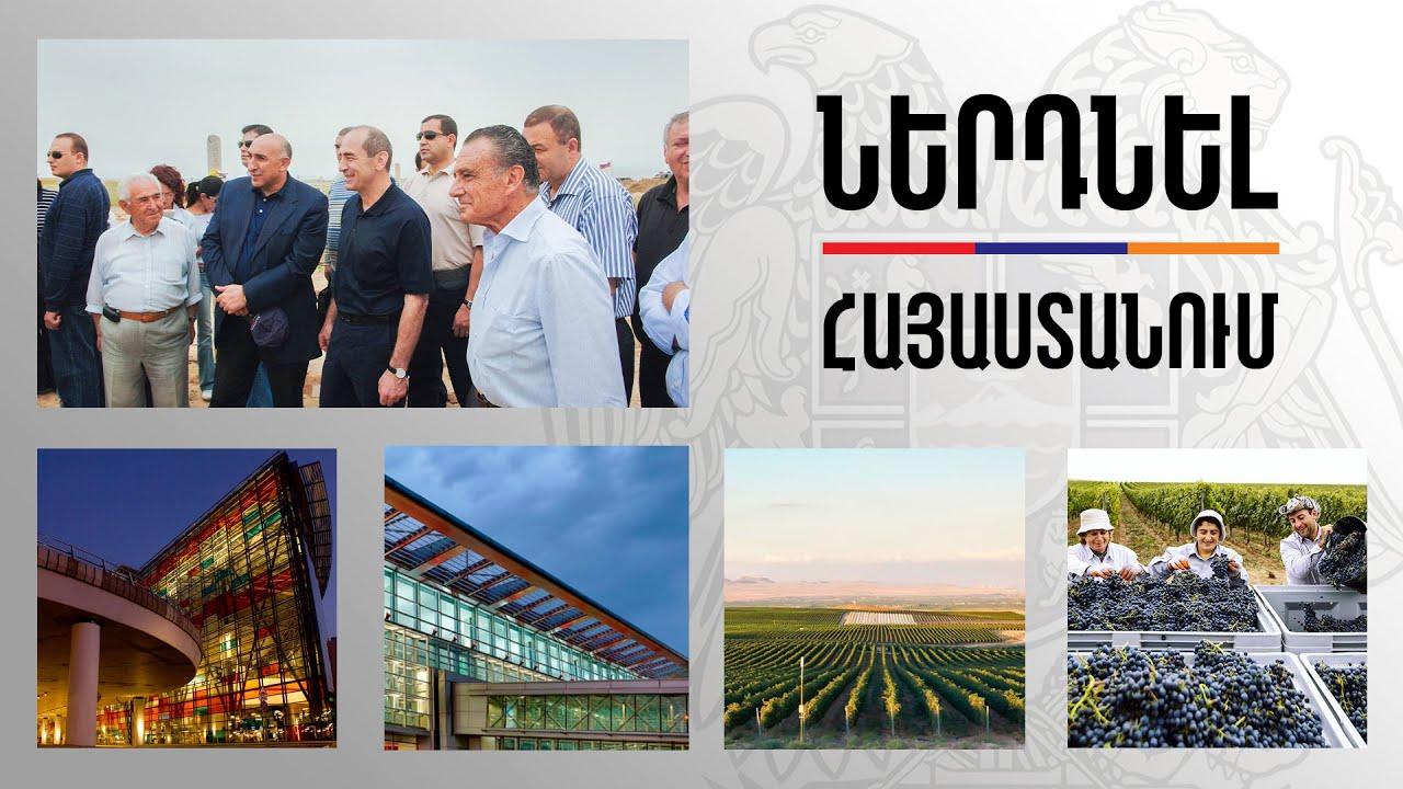 Ներդնել Հայաստանում. Էդուարդո Էռնեկյան
