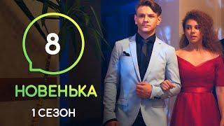 Сериал Новенькая. Серия 8 | МОЛОДЕЖНАЯ МЕЛОДРАМА 2019