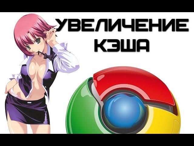 Как увеличить кэш браузера Google Chrome? | Complandia