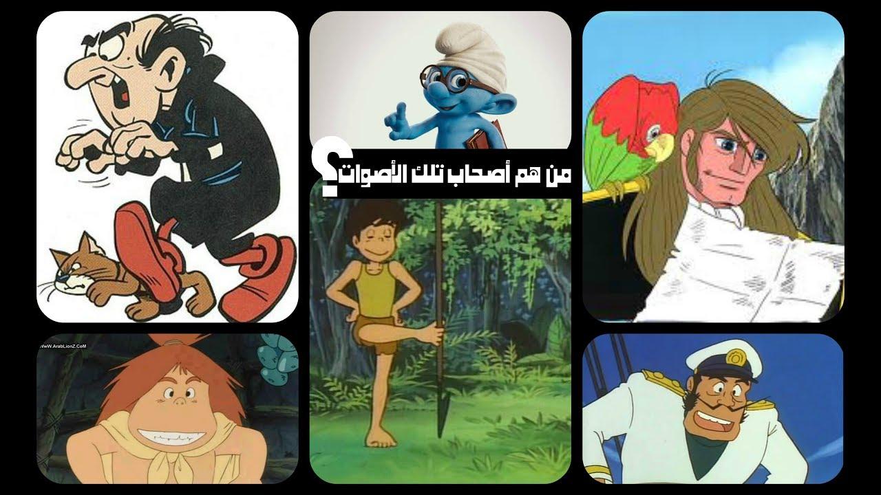 أصوات شخصيات الكرتون القديمة Youtube