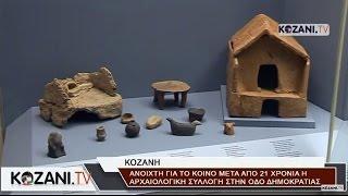 Το www.kozani.tv στην Αρχαιολογική Συλλογή Κοζάνης