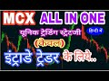 MCX ALL IN ONE UNIQUE INTRADAY TRADING STRATEGY..(HINDI) पूरा वीडियो जरूर देखें।।