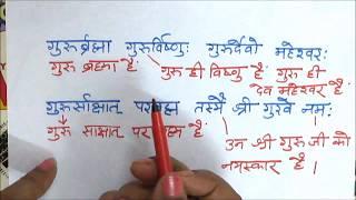 Common Sanskrit shlok in Hindi - Guru Brahma (गुरुर्ब्रह्मा गुरुर्विष्णु)
