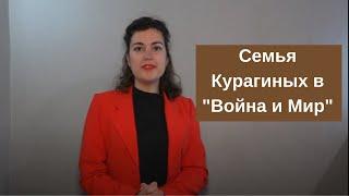 Семья Курагиных в романе