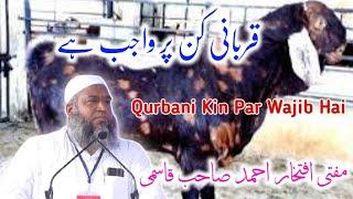 Qurbani Kin Par Wajib Hai? ¦¦ Hazrath Maulana Mufti Iftikhar Ahmed Saheb Qasmi DMB