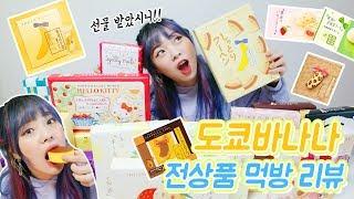 Zapętlaj 도쿄바나나+긴자딸기빵 전상품 먹방 리뷰! 도쿄바나나에서 선물이 왔어요!! (ENG,JP SUB) | sini시니