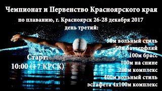Чемпионат и Первенство Красноярского края 26-28.12.2017 день третий