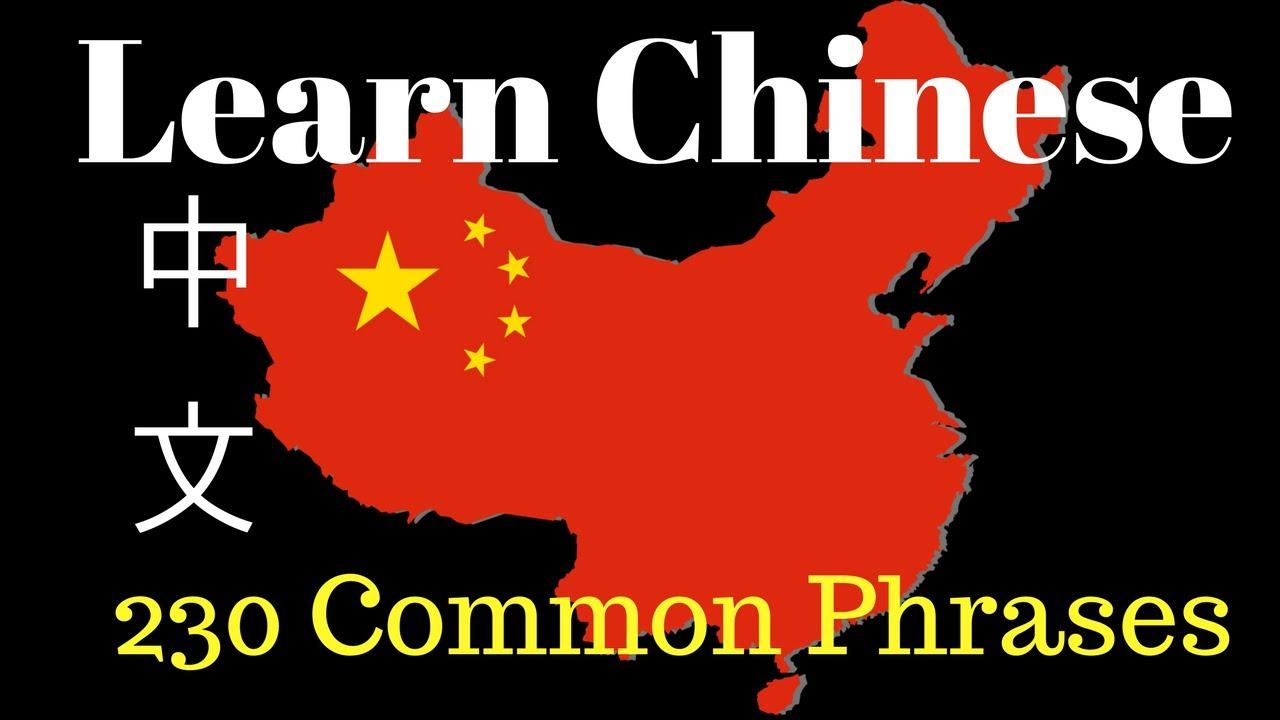 Learn Mandarin Chinese // 230 BASIC PHRASES 中文