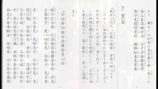 日本(東密)-仏前勤行次第(DNA療癒?)-合輯