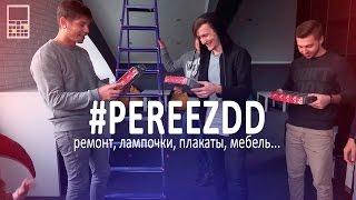 ПОСТЕРЫ, ЛЯПОТА ГОТОВИТ, НОВЫЕ ЛАМПОЧКИ И РЕМОНТ! - #pereezdd