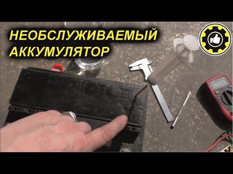 Восстановление Необслуживаемого 8-ми летнего АКБ. НЕ ...  (#AvtoservisNikitin)