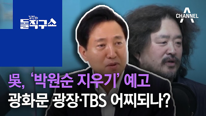吳, '박원순 지우기' 예고…광화문 광장·TBS 어찌되나? | 김진의 돌직구 쇼 713 회