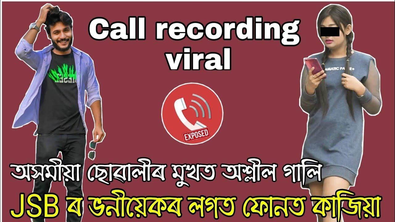 JSB ৰ ভনীয়েকৰ ফোনত অশ্লীল গালি 📞 JSB's sister Call recording viral
