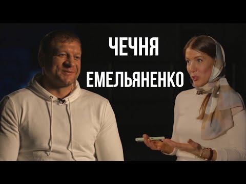 АЛЕКСАНДР ЕМЕЛЬЯНЕНКО ИНТЕРВЬЮ