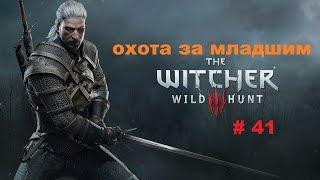 Прохождение The Witcher 3: Wild Hunt охота за младшим # 41