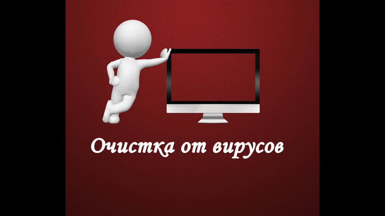 Очистка компьютера от вирусов  Защита браузера от рекламы ...