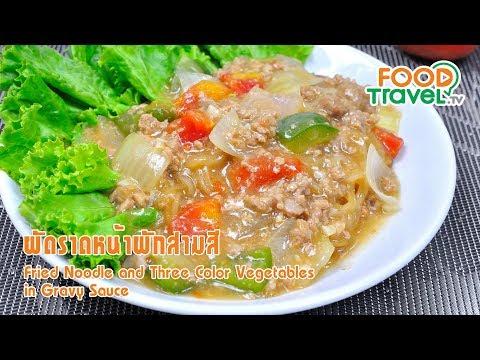 ราดหน้าผักสามสี   FoodTravel ทำอาหาร - วันที่ 22 Jun 2019
